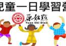 马来西亚张钊汉原始点推广中心 – 2019年12月(第3期)原始点儿童一日学习营《未来曙光》