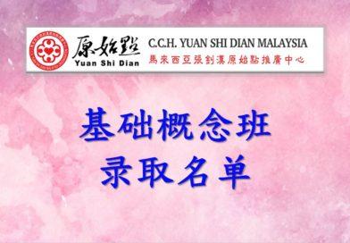 马来西亚张钊汉原始点推广中心 – 原始点医学基础班(第25期)- 基础班录取名单公告