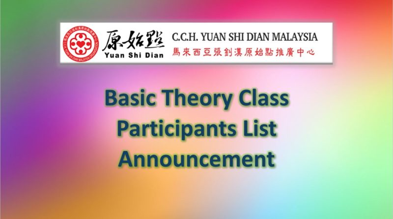 Basic Theory Class- 3rd Batch English Class (Participants List Announcement)