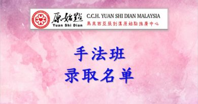 马来西亚张钊汉原始点推广中心 – 2018年9月(第22期)双溪大年手法班录取名单公告