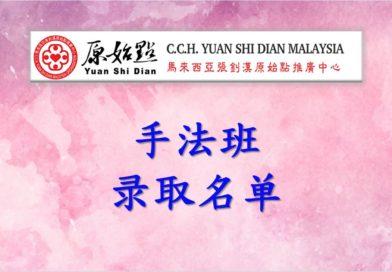 马来西亚张钊汉原始点推广中心 – 原始点医学基础班(第27期)- 9月29日学员手法班录取名单公告