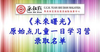 马來西亚张钊汉原始点推广中心2019年12月(第3期)《未來曙光》原始点儿童一日学习营 – 录取名单