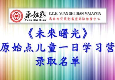 马來西亚张钊汉原始点推广中心2018年12月(第2期)《未來曙光》原始点儿童一日学习营 – 录取名单