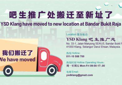 吧生原始点推广处新址 New Location of YSD Klang