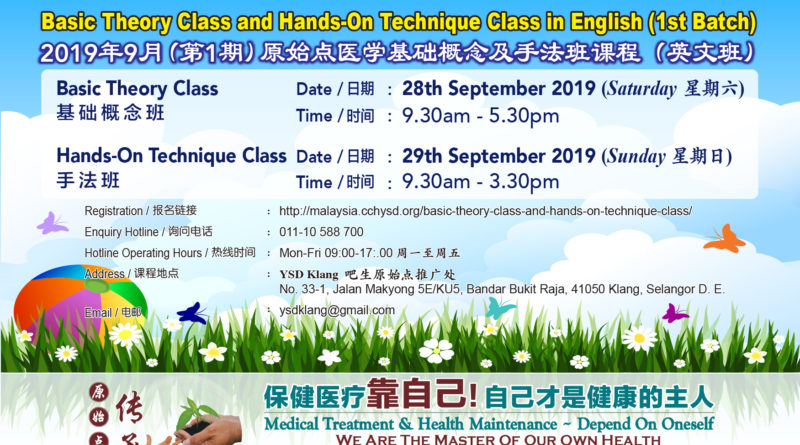 YSD Klang – Basic Theory Class and Hands-On Technique Class in English (1st Batch)
