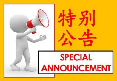 公告《原始点复限令期间推广活动及课程》 Announcement- Yuan Shi Dian Promotion and Services During RMCO Period