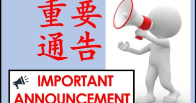 重要通告 Important Announcement
