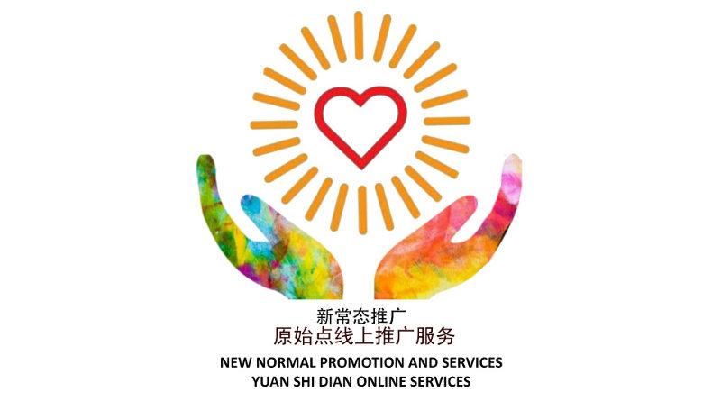 新常态推广~ 原始点线上推广服务 New Normal Promotion and Services ~ Yuan Shi Dian Online Promotion and Services