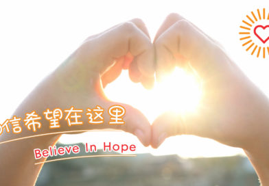 《相信希望在这里》Believe In Hope