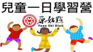 YSD Junior Class